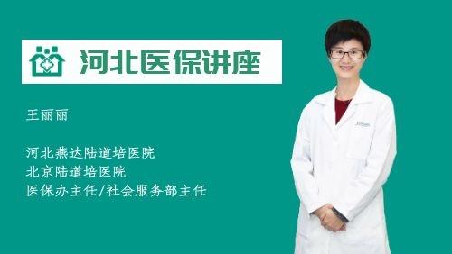 王丽丽主任:廊坊医保政策及医疗转诊相关常识