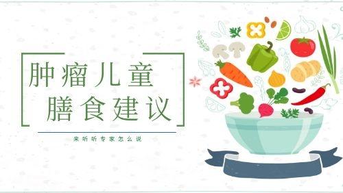 营养师王文婧:肿瘤儿童的膳食建议