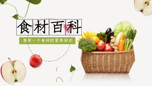 食材百科:每周一个食材的营养知识