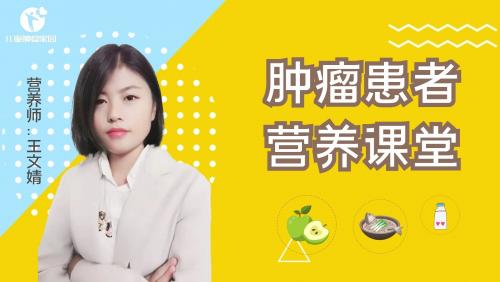营养师王文婧:肿瘤患者营养课堂